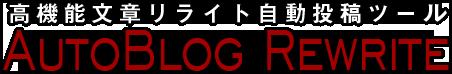 オリジナルワードプレスプラグイン Auto Blog Rewrite
